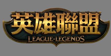 LOL戰棋資訊網(英雄聯盟)-10.25